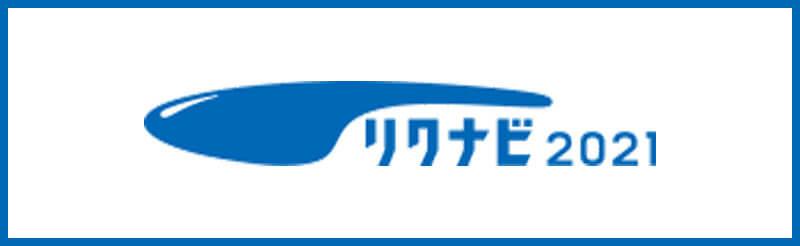 リクナビ2021